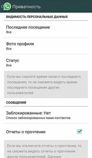как узреть историю посещение приложение вк на андроиде